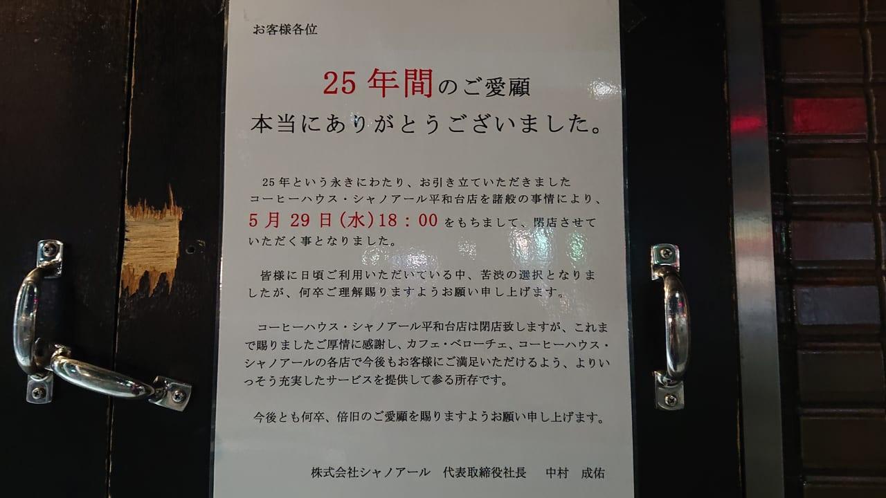 【練馬区】平和台駅前のカフェ「コーヒーハウス・シャノアール平和台店」が閉店していました!