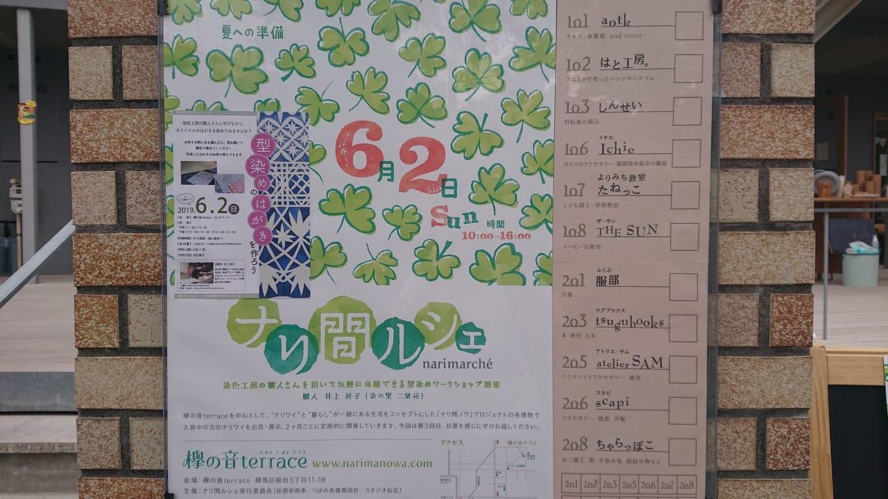 ナリ間ルシェのポスター