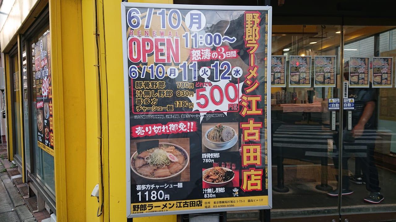 【練馬区】江古田駅チカ「野郎ラーメン 江古田店」が6月10日、リニューアルオープンするようです!