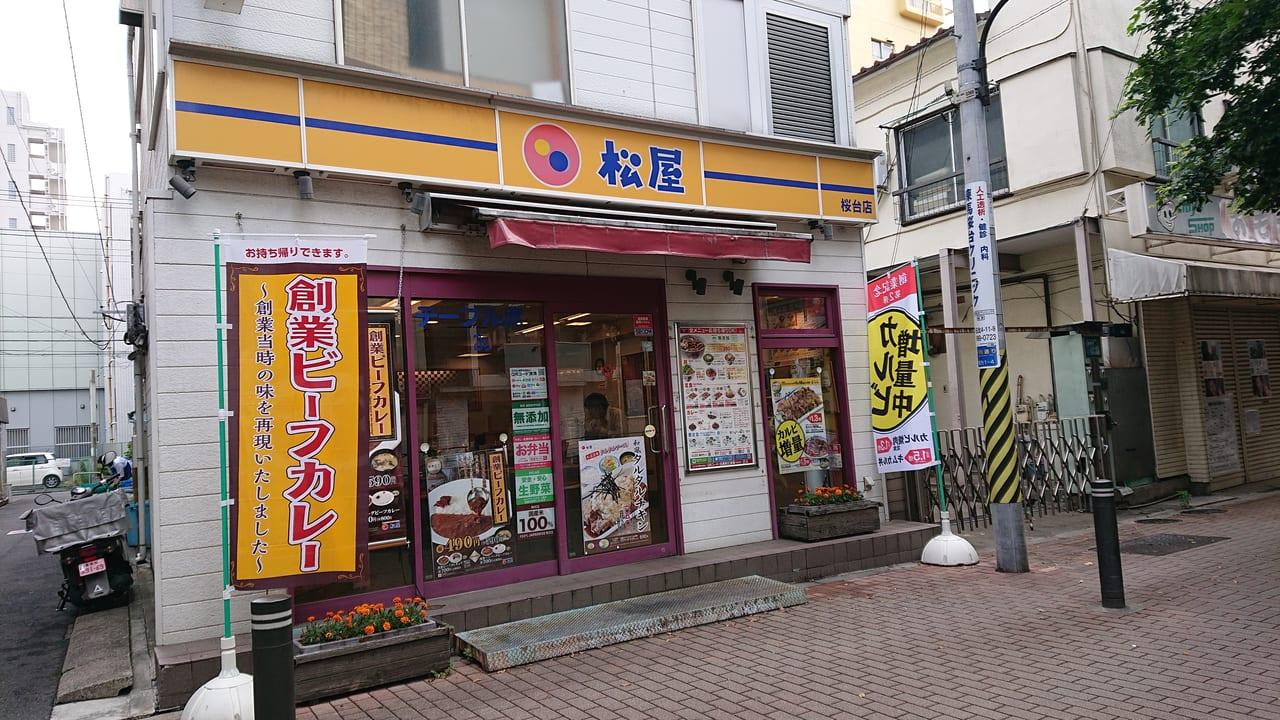 松屋桜台店
