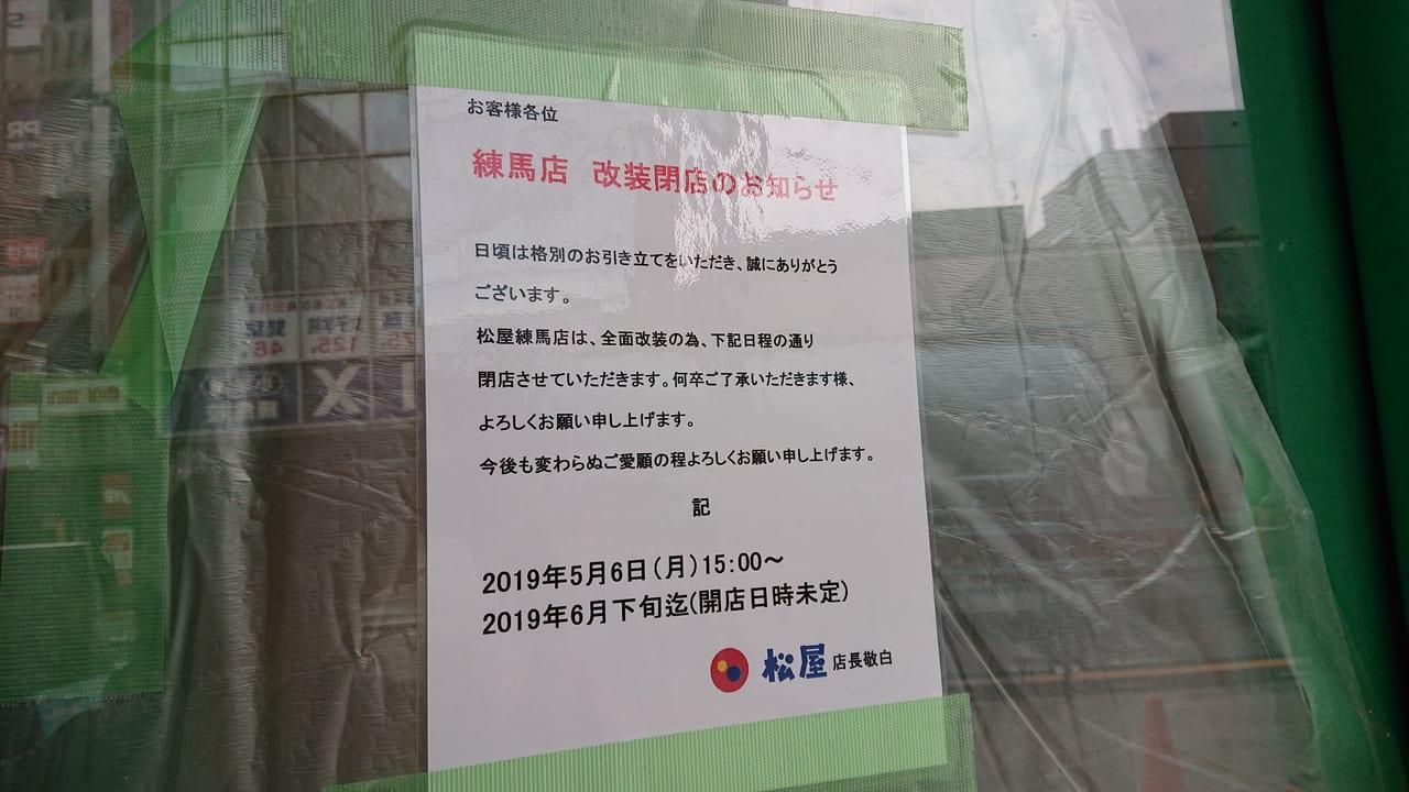 松屋練馬店の改装工事お知らせ