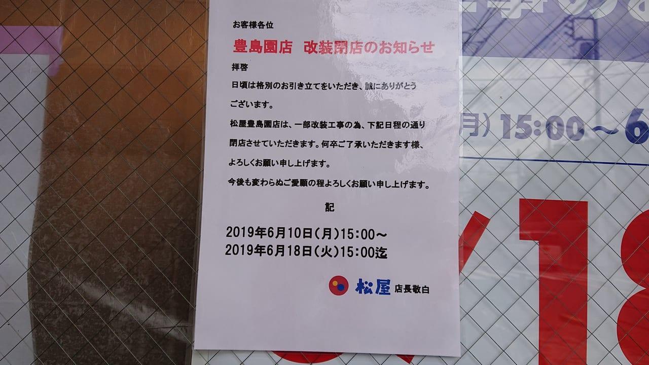 松屋豊島園店の改装工事お知らせ