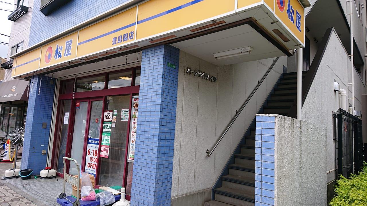 松屋豊島園店