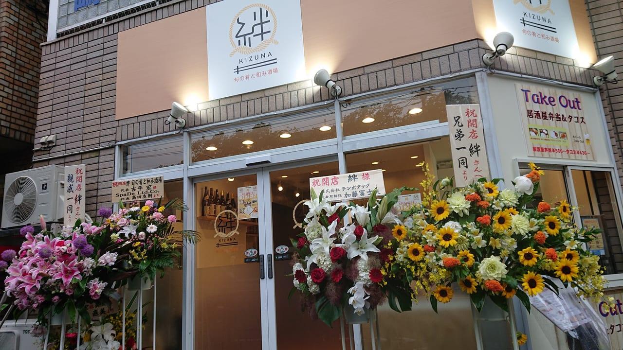 【練馬区】中村橋駅に「旬の肴と和み酒場 絆」がオープンしました!オープン記念でドリンク1杯サービス中!!