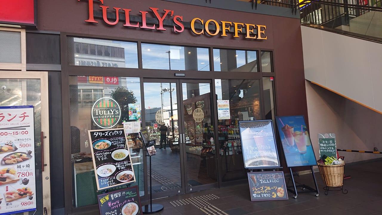 タリーズコーヒー大泉学園店