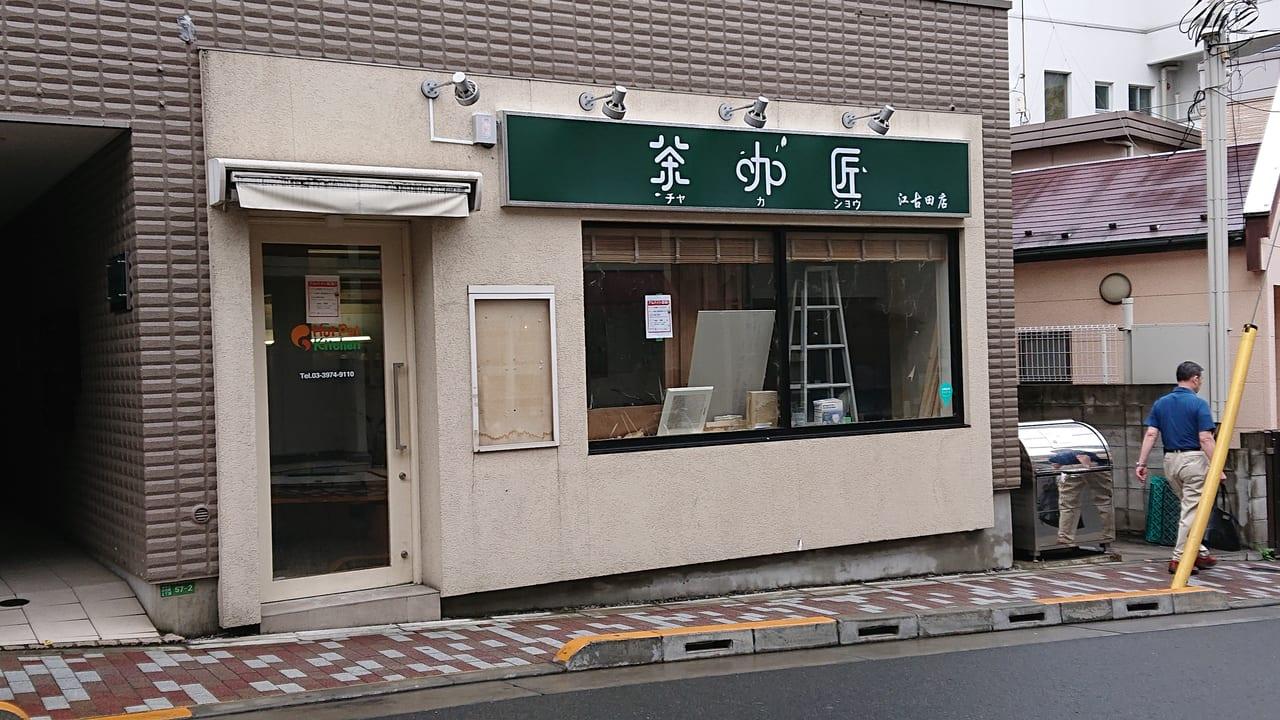 【練馬区】江古田に人気のタピオカ専門店がすごく近くに2店舗オープンするようです!!