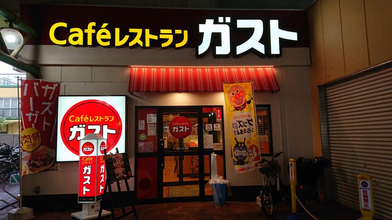 ガスト桜台駅前店