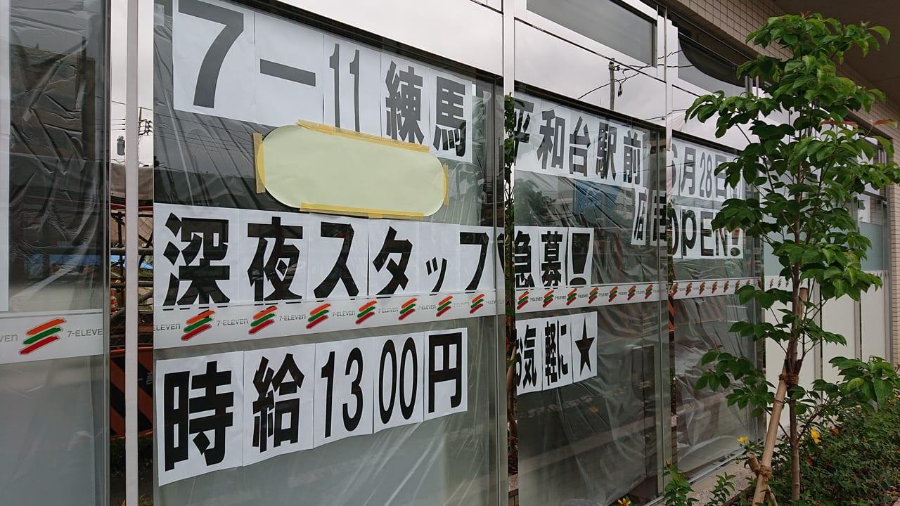 セブンイレブン練馬平和台駅前店
