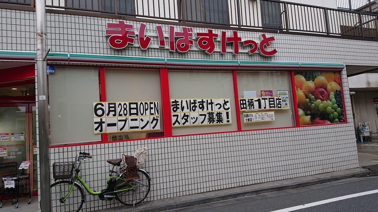 まいばすけっと田柄1丁目店