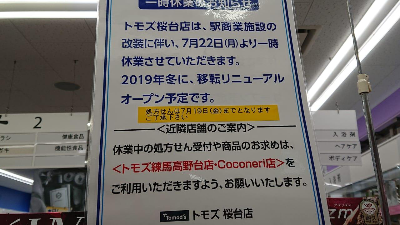 トモズ桜台店