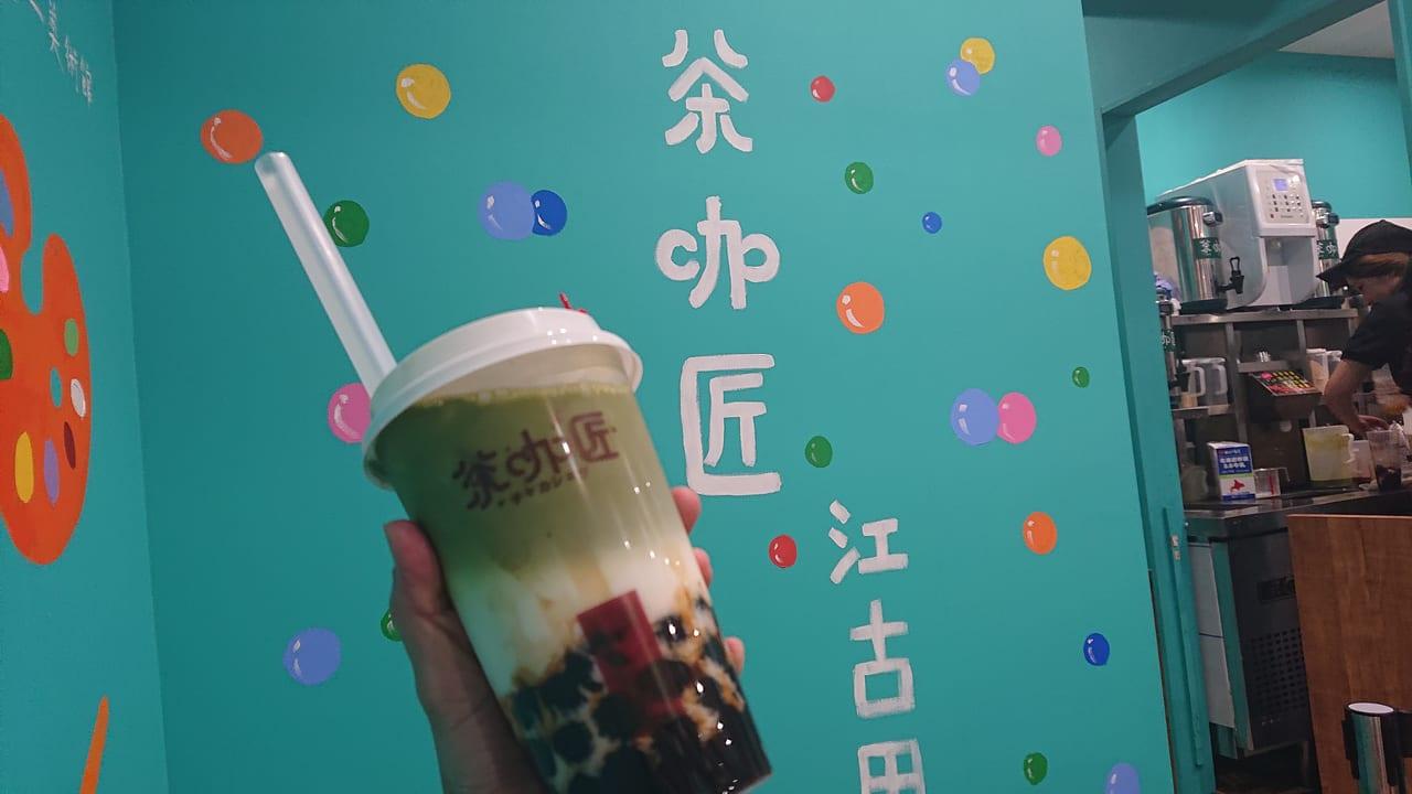 茶咖匠 江古田店の宇治抹茶タピオカ