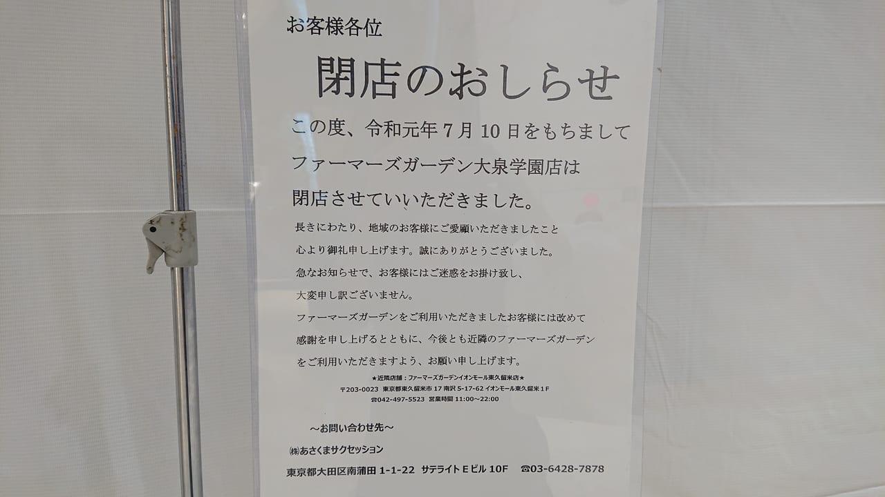 ファーマーズガーデン 閉店のお知らせ
