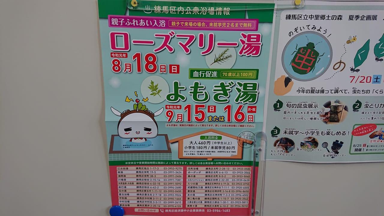 練馬区公衆浴場8月9月