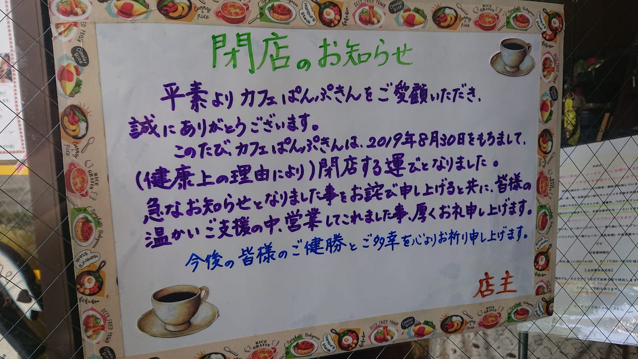 ぱんぷきんコーヒー閉店