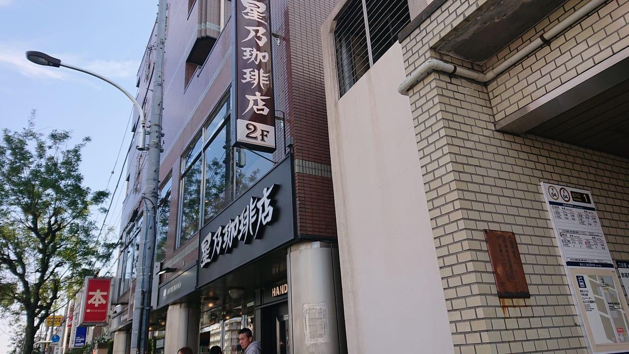 星乃珈琲店外観