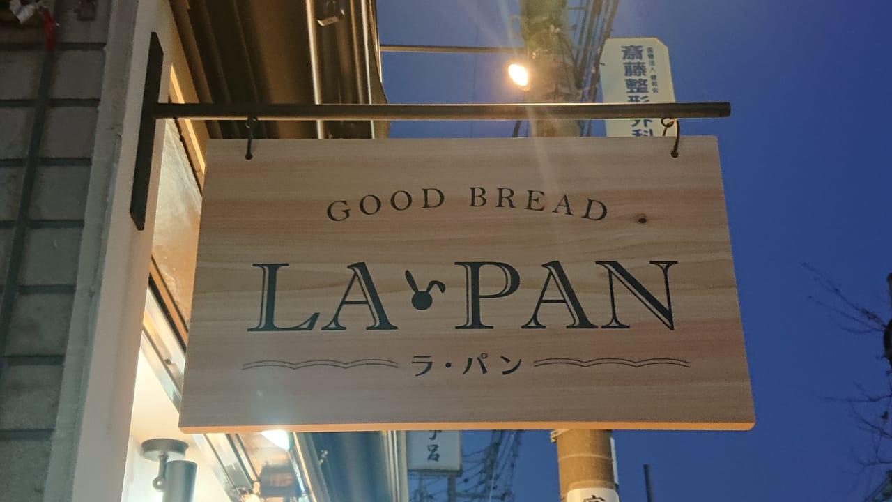 LA・PANの看板