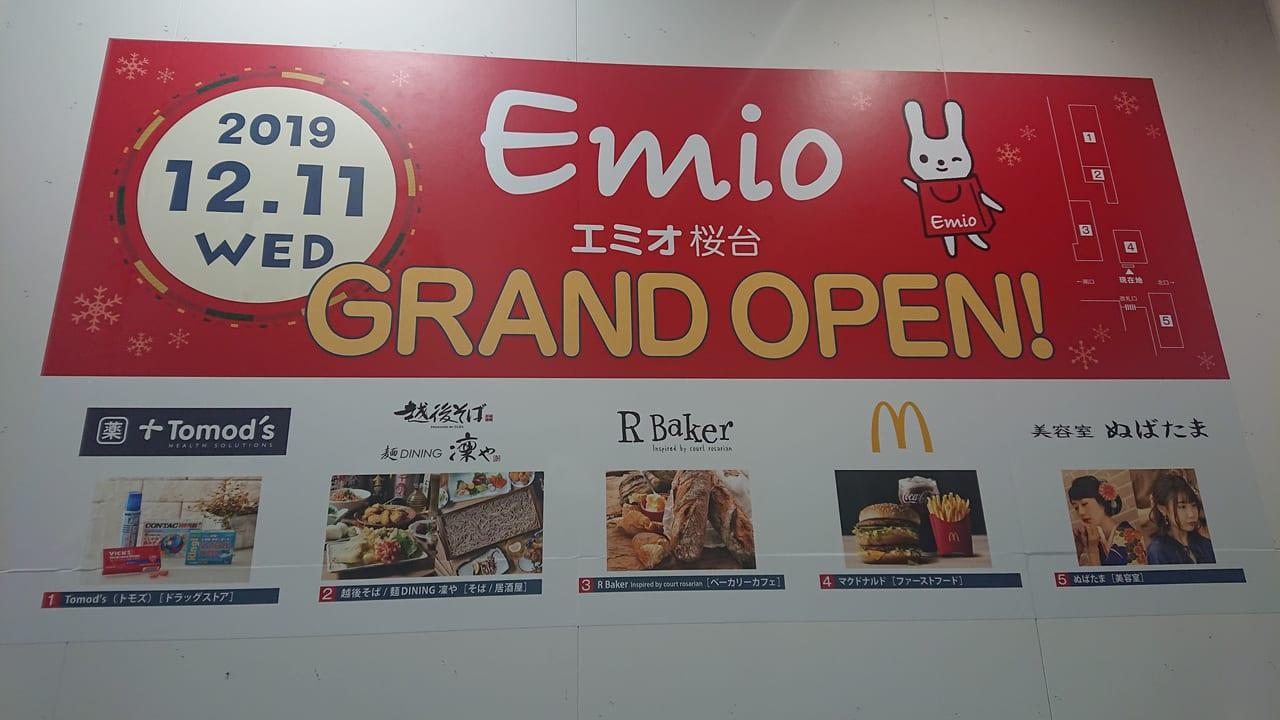 エミオ桜台オープン