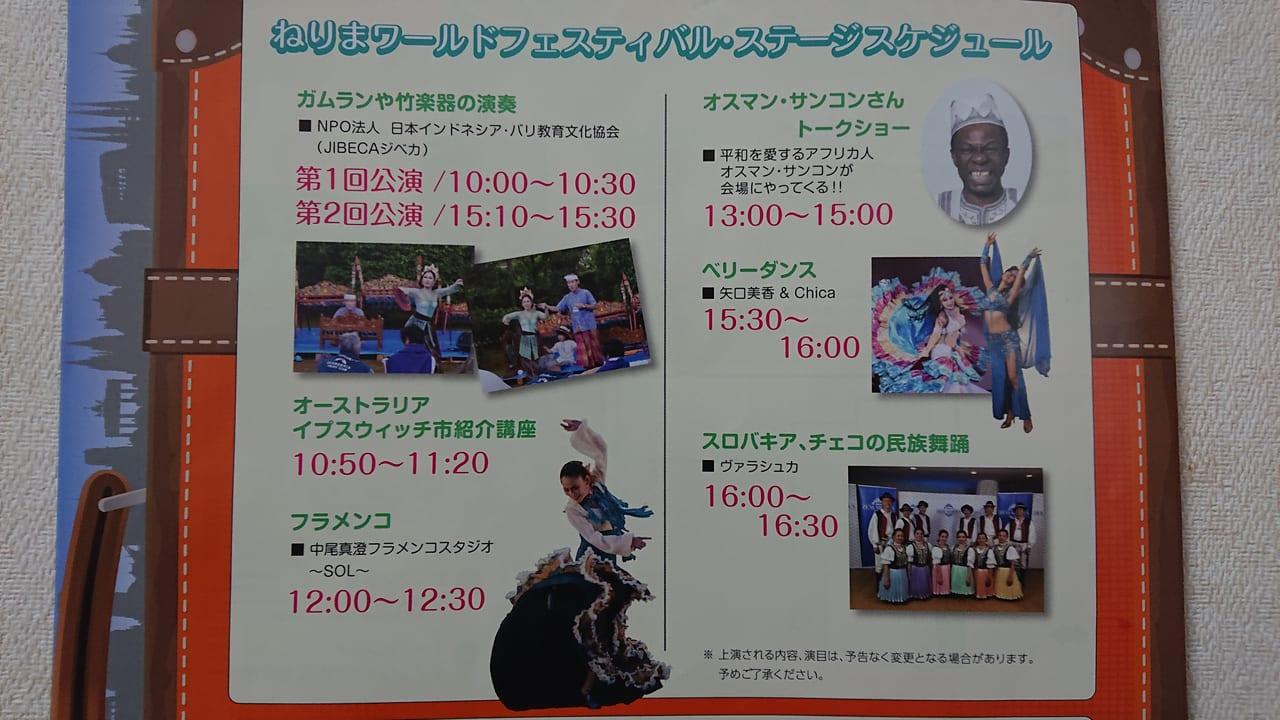 ねりまワールドフェスティバル3
