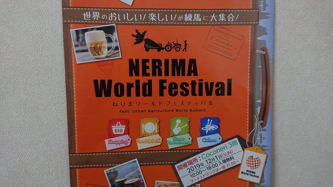 ねりまワールドフェスティバル1