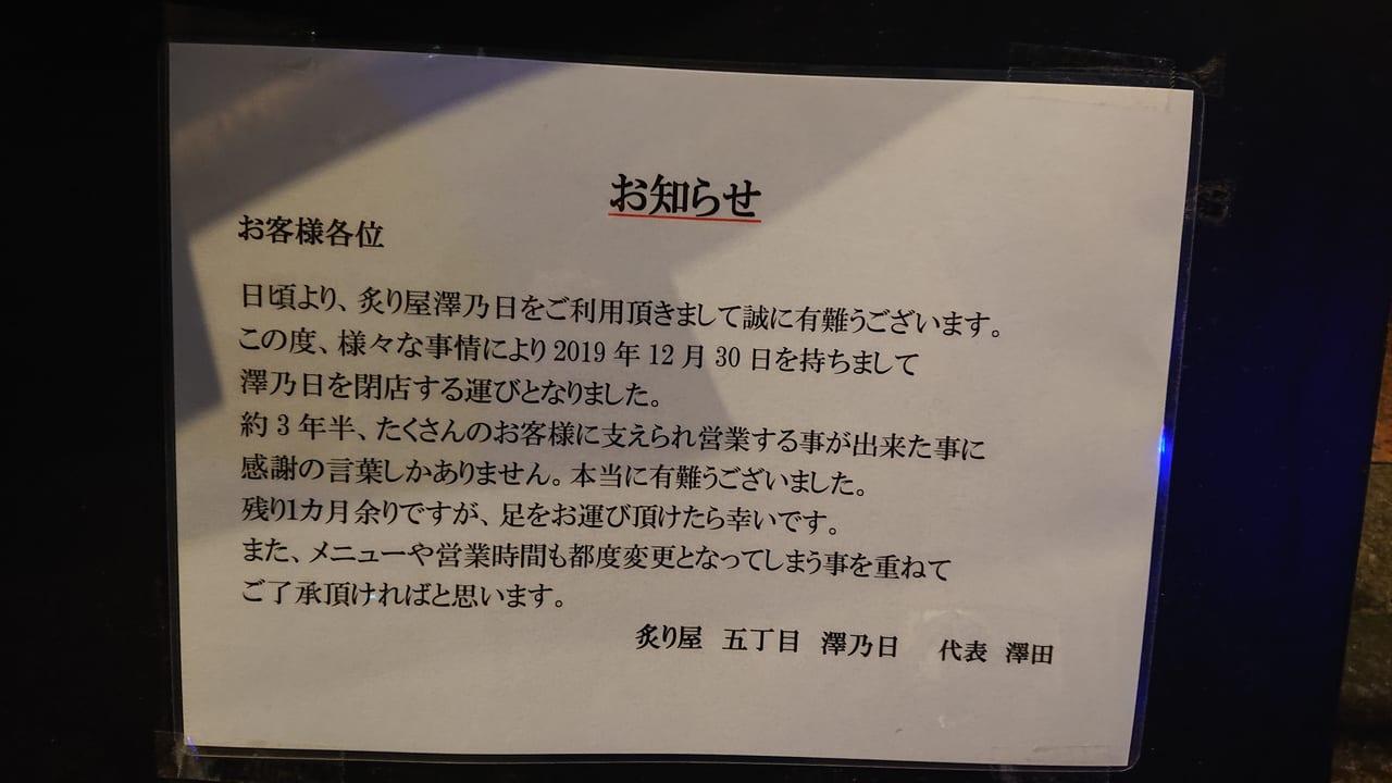 澤乃日閉店