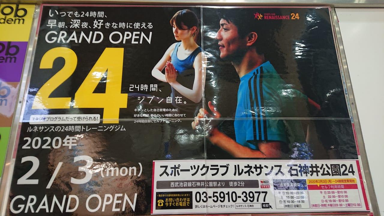 ルネサンス石神井公園24時間オープン
