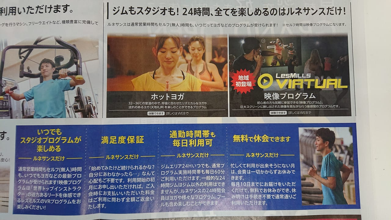 ルネサンス石神井公園24時間オープン2