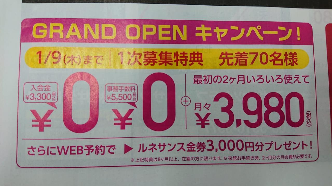 ルネサンス石神井公園オープンキャンペーン