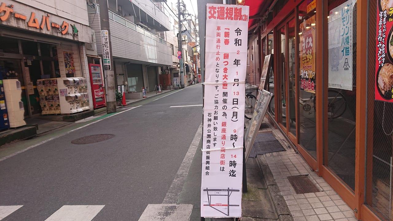 新春餅つき大会の交通規制