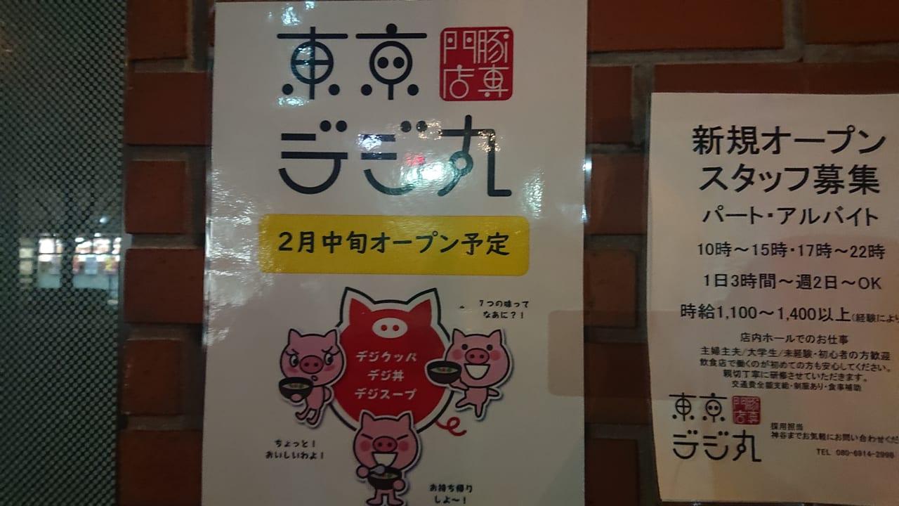 東京デジ丸