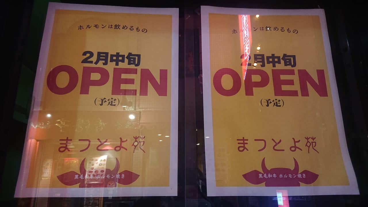 まつとよ苑オープン2