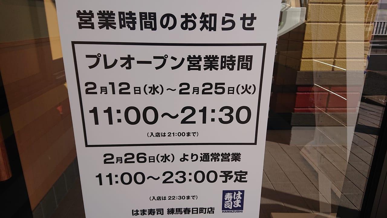 はま寿司オープン