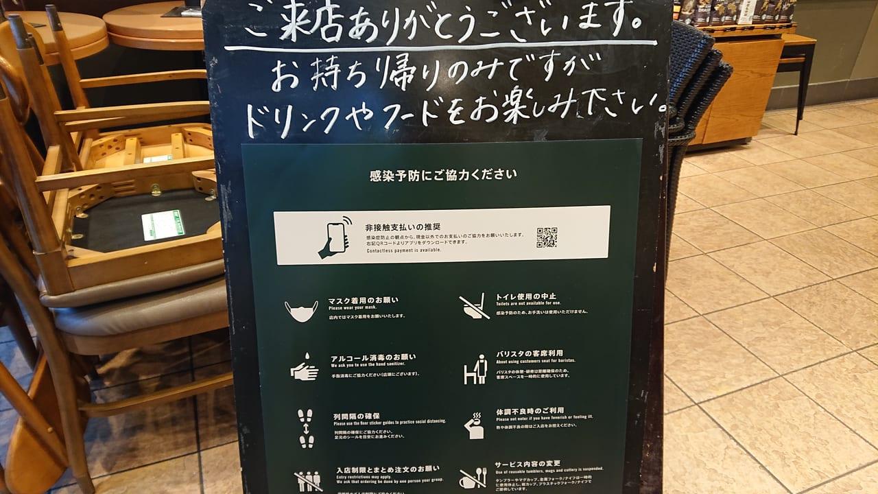 スターバックス豊島園駅前店