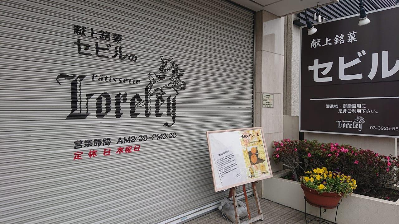 ローレライ洋菓子店