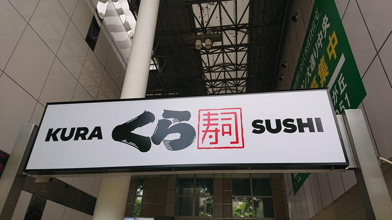 無添くら寿司 店舗