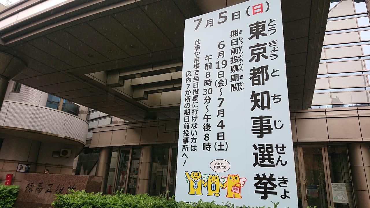 東京都知事選挙