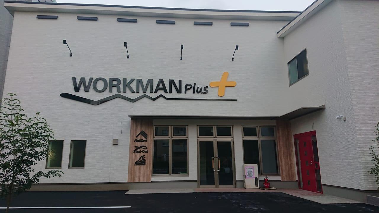 坂戸 ワークマン