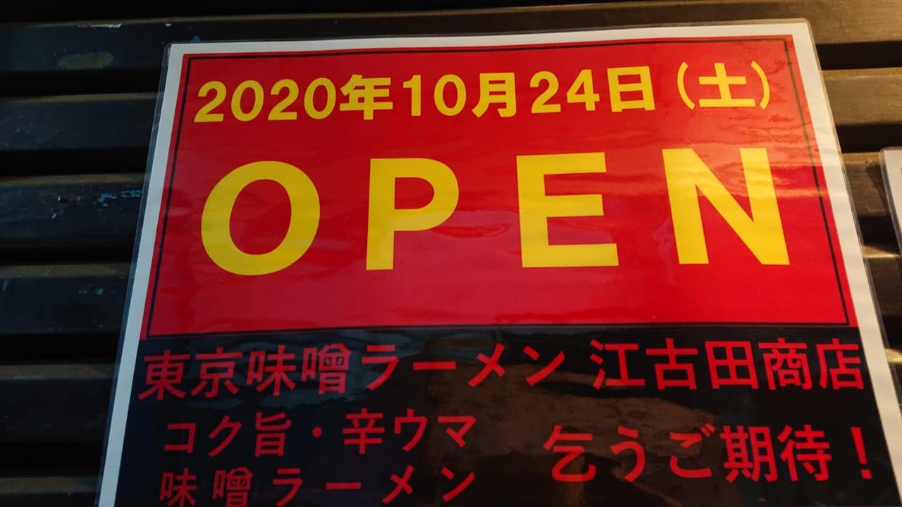 江古田商店