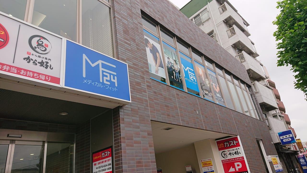 メディカル・フィット